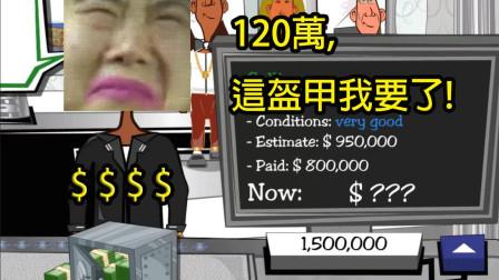 120万, 这盔甲我要了! 发财换新店!  Dealer's Life E04