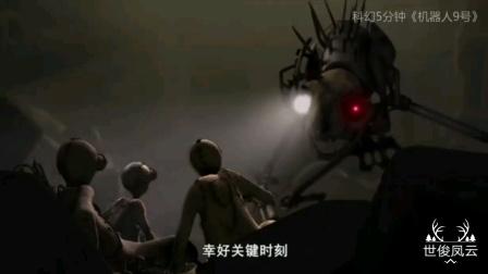 今天我们来看由短片改编的电影《机器人9号》 世界末日来临,科学家将自己分解成9份,造出了9个布偶机器人!
