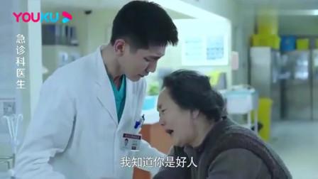 急诊科医生:大妈得癌症,子女们都不愿出钱治疗,不料医生怒了:我给治!