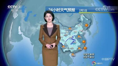 2月1日中央气象台:未来3天气全国天气预报和展望