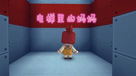 迷你世界:电梯里的妈妈,梦梦在电梯里遇到了妈妈,吓得跑回了家