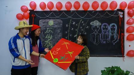 老师不发红包,学生在黑板上画大红包提示,真聪明