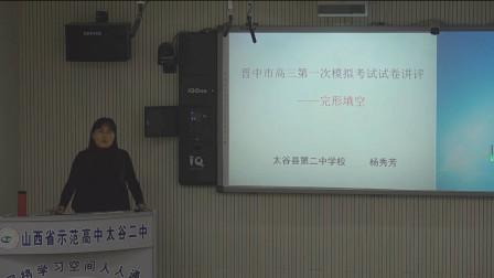 山西省高三适应性考试英语讲解P1——太谷二中杨秀芳