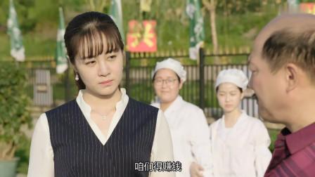 《乡村爱情12》:小蒙终于强硬起来,当着员工面怒怼事精老公公!
