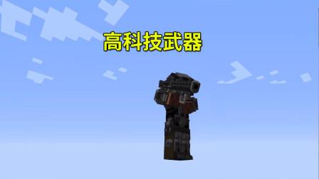 我的世界模组01:小帕用高科技武器打野怪还真的爽