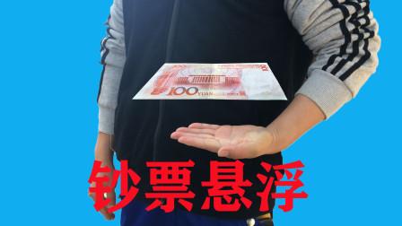 为什么钞票可以在手上悬浮?机关在哪里,看完后我学会了