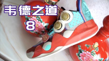 【ENZO】顶级签名鞋该有的样子 韦德之道8实战测评(初测简评)
