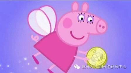 小猪佩奇第七季奇趣蛋猪猪侠小公主苏菲亚玩具视频小伶玩具