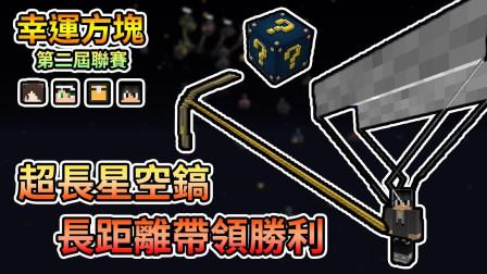 熊猫团团【我的世界】第二届幸运方块竞速 太空伞兵获取超长星空镐,超远距离攻击打遍全场!