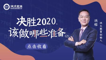 洪榕:决胜2020,该做哪些准备?(二)