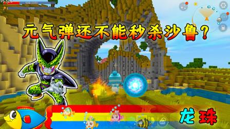 迷你世界龙珠:元气弹这么强的技能,竟然打不死沙鲁完全体!