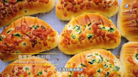 《香葱芝士肉松包》汤种法,超级柔软拉丝