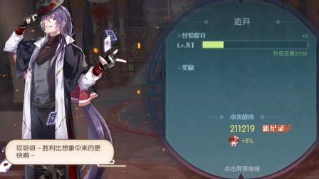【食物语】青丘女帝木有腊味最高伤害打法攻略