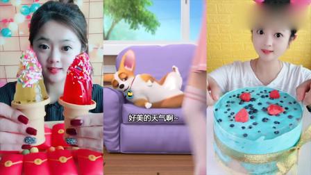 萌姐试吃:彩色果冻冰淇淋、蓝莓爆浆蛋糕,各种口味都有,真美味