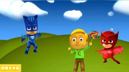 猫小子和猫头鹰女帮助格瑞夺回被抢的棒棒糖!睡衣小英雄游戏