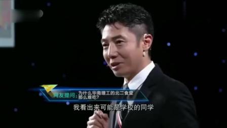 撒贝宁替网友提问华工校长,为什么华南理工的北二食堂那么难吃!