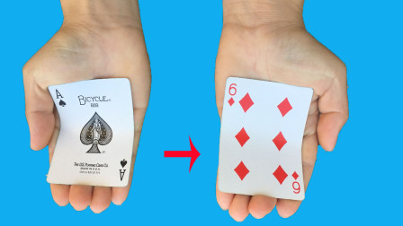 魔术揭秘:扑克牌在手上瞬间变换,没有任何破绽!方法真简单