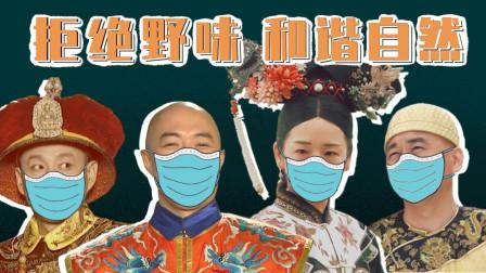 清朝皇帝群聊(番外):拒绝野味,和谐自然