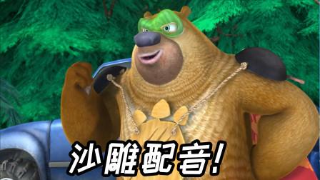 四川话魔性配音版熊出没,熊二变成超人熊?配上四川话笑得肚儿痛