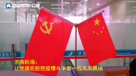 济南机场:让党旗在防控疫情斗争第一线高高飘扬