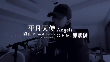 G.E.M. 邓紫棋新歌《平凡天使 Angels》官方MV