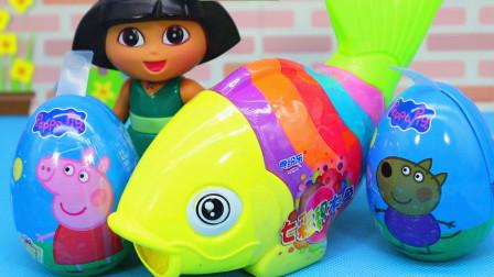 朵拉拆奇趣蛋 七彩积木鱼 小猪佩奇玩具蛋