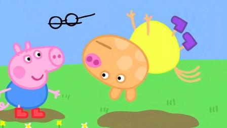 小猪佩奇的弟弟和小马佩德罗跳泥坑