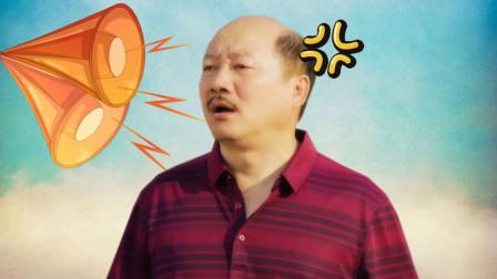 《乡村爱情12》村主任广播怒吼:谢广坤,不准串门!