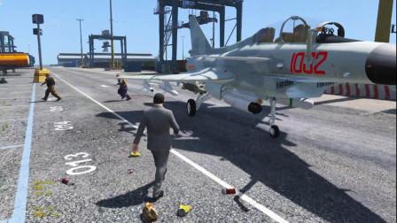 GTA5: 调皮的麦克用歼10战斗机保护自己