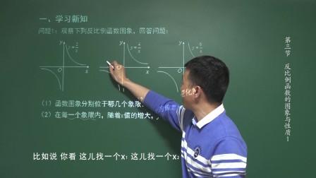第三节 反比例函数的图象与性质1