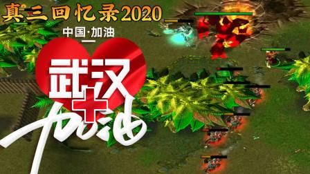 火火火解说真三回忆录2020天翼战队VS花街战队司马懿出了3个朱雀翼