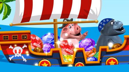 小猪装扮海盗去小岛钓钻石 玩具梦工厂认识动物认识颜色 孩子启蒙教育
