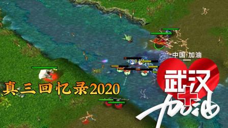火火火解说真三回忆录2020:月月VS上海马超,这盘中法太精彩了!