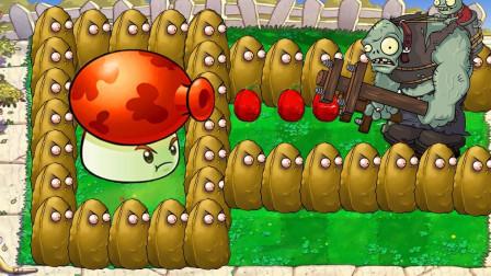 爆炸蘑菇威力不小面对僵尸博士也不怕  植物大战僵尸游戏