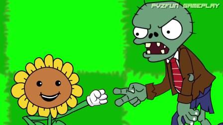植物大战僵尸:可怜的僵尸
