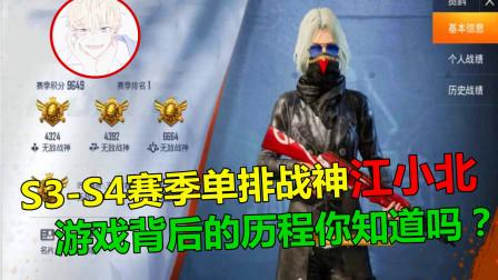 """和平精英""""战术大师江小北""""是如何从走上单排战神的过程,你知道吗?"""