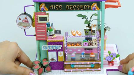 DIY手工制作 制作一间非常精美的甜品蛋糕店玩具模型