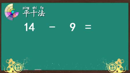 用动画诠释数学,平十法,小学一年级口算