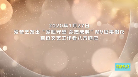 百位明星战疫MV,让我们以爱之名,为中国加油