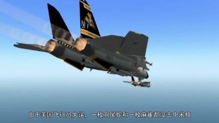 美国战机多强大?利比亚主动招惹。两分钟就被击落,太丢人