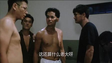 监狱风云梁家辉惹恼两位大佬,挨打都得排队来,发哥都拦不住