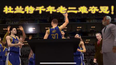NBA2K20手机版小崔 王朝模式:总决赛G7抢七大战勇士VS篮网!库里FMVP弥补遗憾!英格拉姆打服杜兰特!