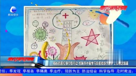 红领巾在行动,绘制手抄报学习防疫知识,为医护工作者送祝福