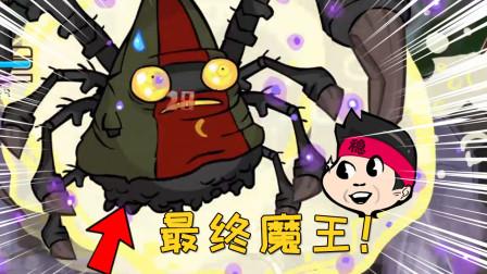 城堡破坏者完结:最终魔王竟长这样?四种形态都超强,太难打了!