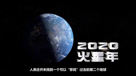 2020,火星年!多国(中美欧)齐发探测器,人类迈向太空的第二步
