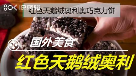 外国美食-红色天鹅绒奥利奥巧克力饼
