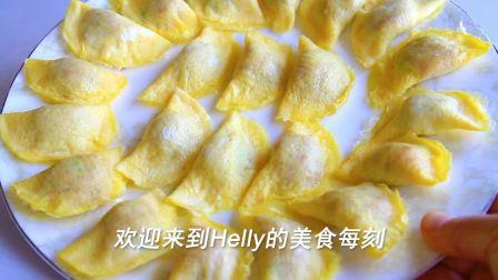 蛋饺的平底锅版做法,口味鲜香营养丰富,好吃简单又美味!