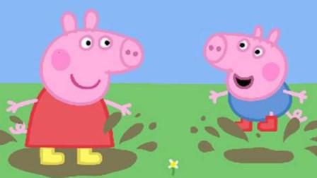 小猪佩奇与乔治踩泥巴儿童卡通简笔画