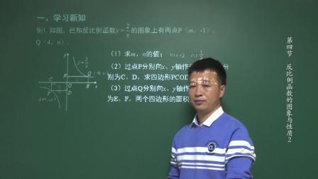 第四节 反比例函数的图象与性质2