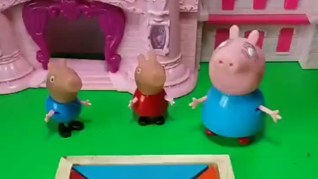 猪爸爸让乔治拼房子,乔治拼好了就有好吃的,快来帮帮乔治吧